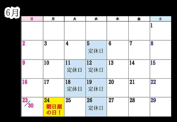 カレンダー6月.png