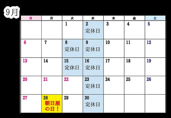 カレンダー2020年9月.png