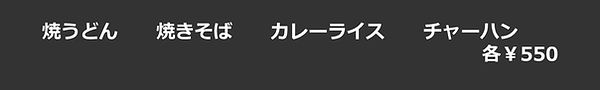 テイクアウトメニュー(お手頃).jpg