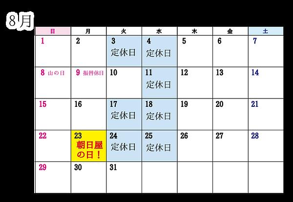 カレンダー21.08.png