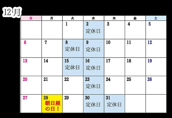 カレンダー2020年12月.png