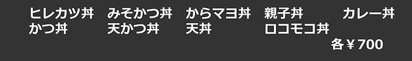 テイクアウトメニュー(どんぶり).jpg