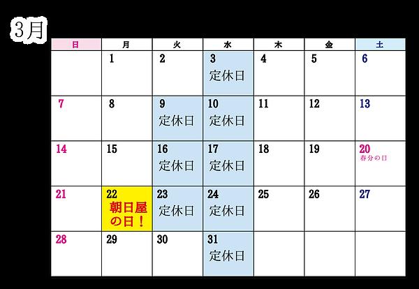カレンダー21.03.png