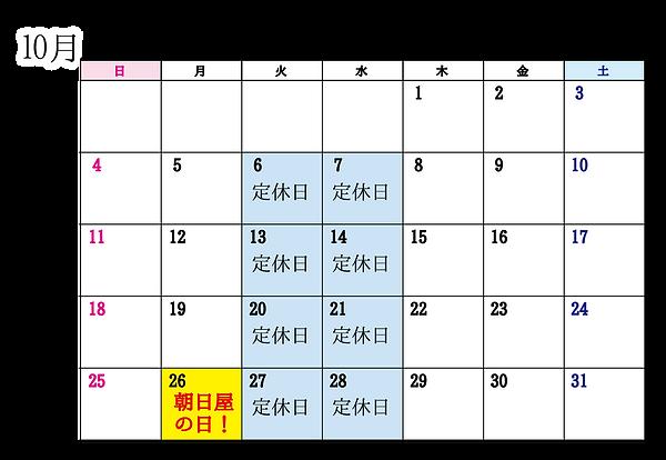 カレンダー2020年10月.png