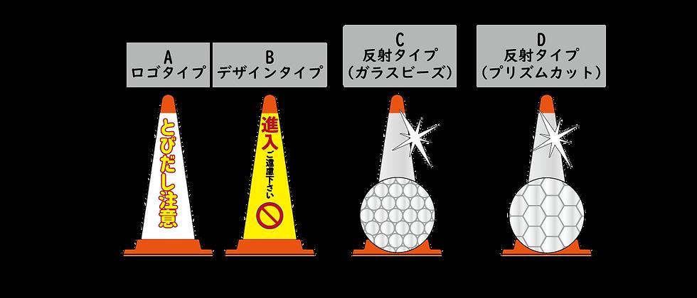 カラーコーン例.png