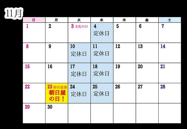 カレンダー2020年11月.png