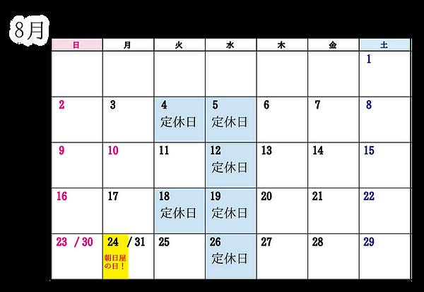 カレンダー2020年8月.png