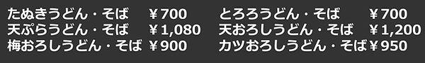 テイクアウトメニュー(うどん・そば).jpg