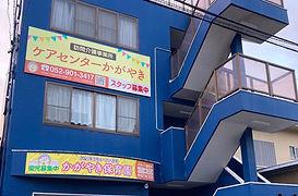 kagayaki_edited.jpg