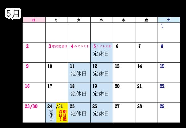カレンダー21.05.png