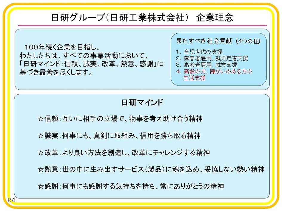 介護_HP用参考3.jpg