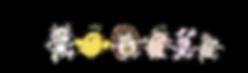 動物横並び線画色つきデータ.png