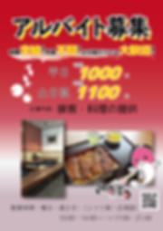 アルバイト募集ポスター.png