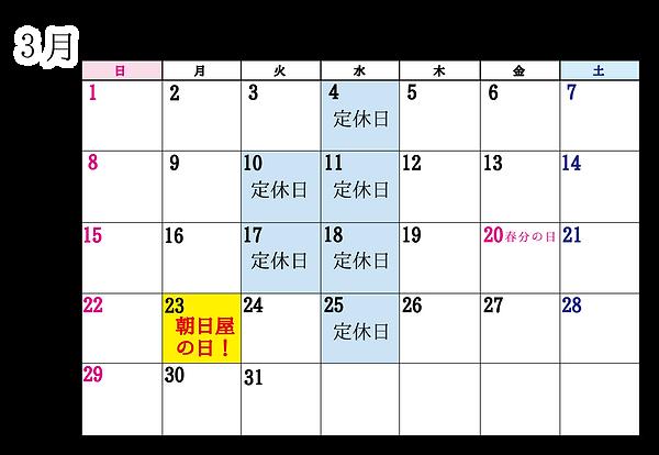 カレンダー3月.png