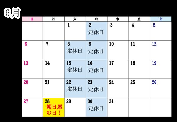 カレンダー21.06.png