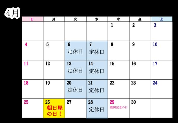 カレンダー21.04.png