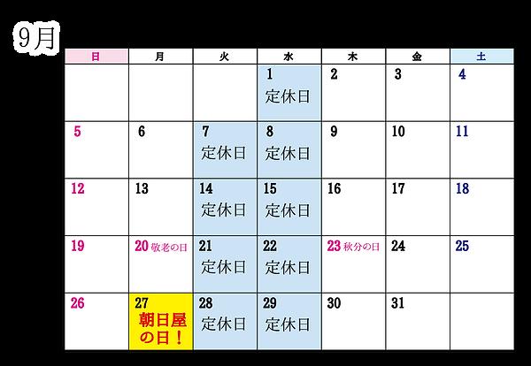 カレンダー21.09訂正.png