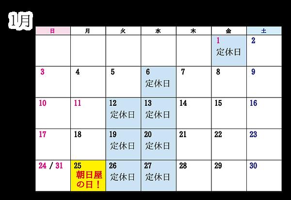 カレンダー2021年1月.png