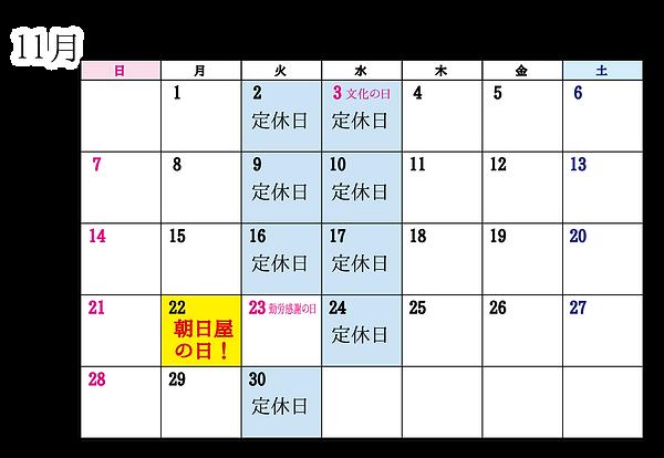 カレンダー21.11.png