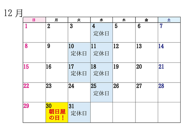 カレンダー12月.png
