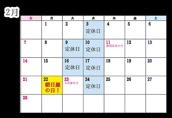 カレンダー21.02.png