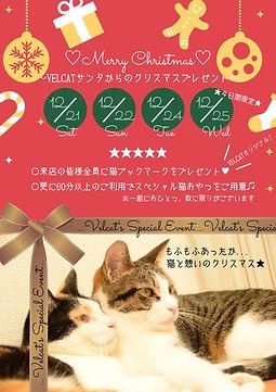 クリスマスイベントPOP.jpg