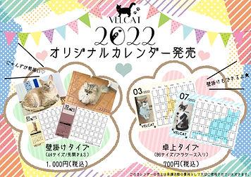カレンダー販売POP(店頭) 2022年.jpg
