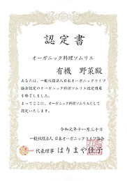 オーガニック料理ソムリエ資格認定講座認定書.jpg
