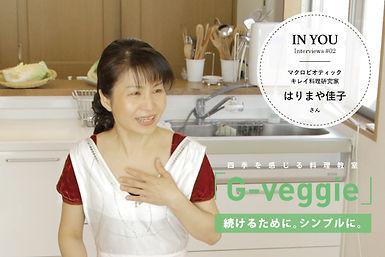 G-veggieはりまや佳子
