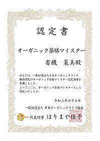 オーガニック薬膳マイスター認定講座認定書.jpg