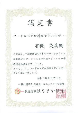 フードロスゼロ料理認定書.jpg