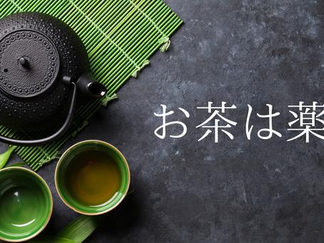 美肌に効く!お茶の9つの成分と29の効能