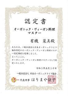 オーガニック・ヴィ―ガン料理マスター認定書.jpg