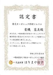 愛犬手作り無添加ごはん講座認定書.jpg