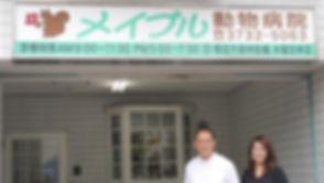 メイプル動物病院.jpg