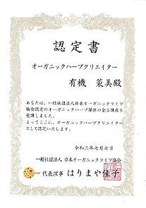 オーガニックお手当アロマクリエイター資格認定講座認定書.jpg