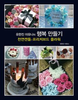 유한진 이유나의 행복만들기 - 천연캔들 / 프리저브드 플라워