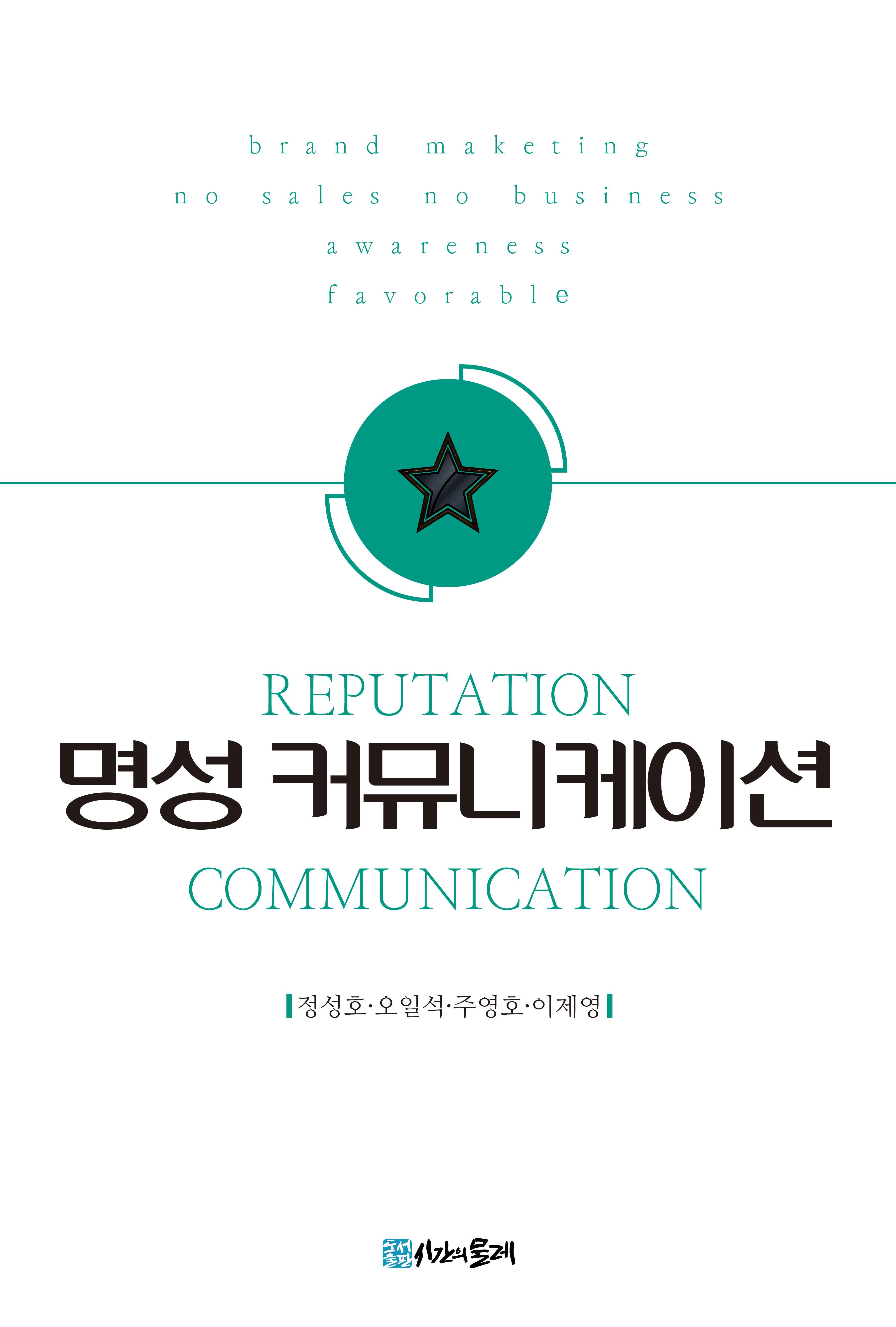 명성 커뮤니케이션