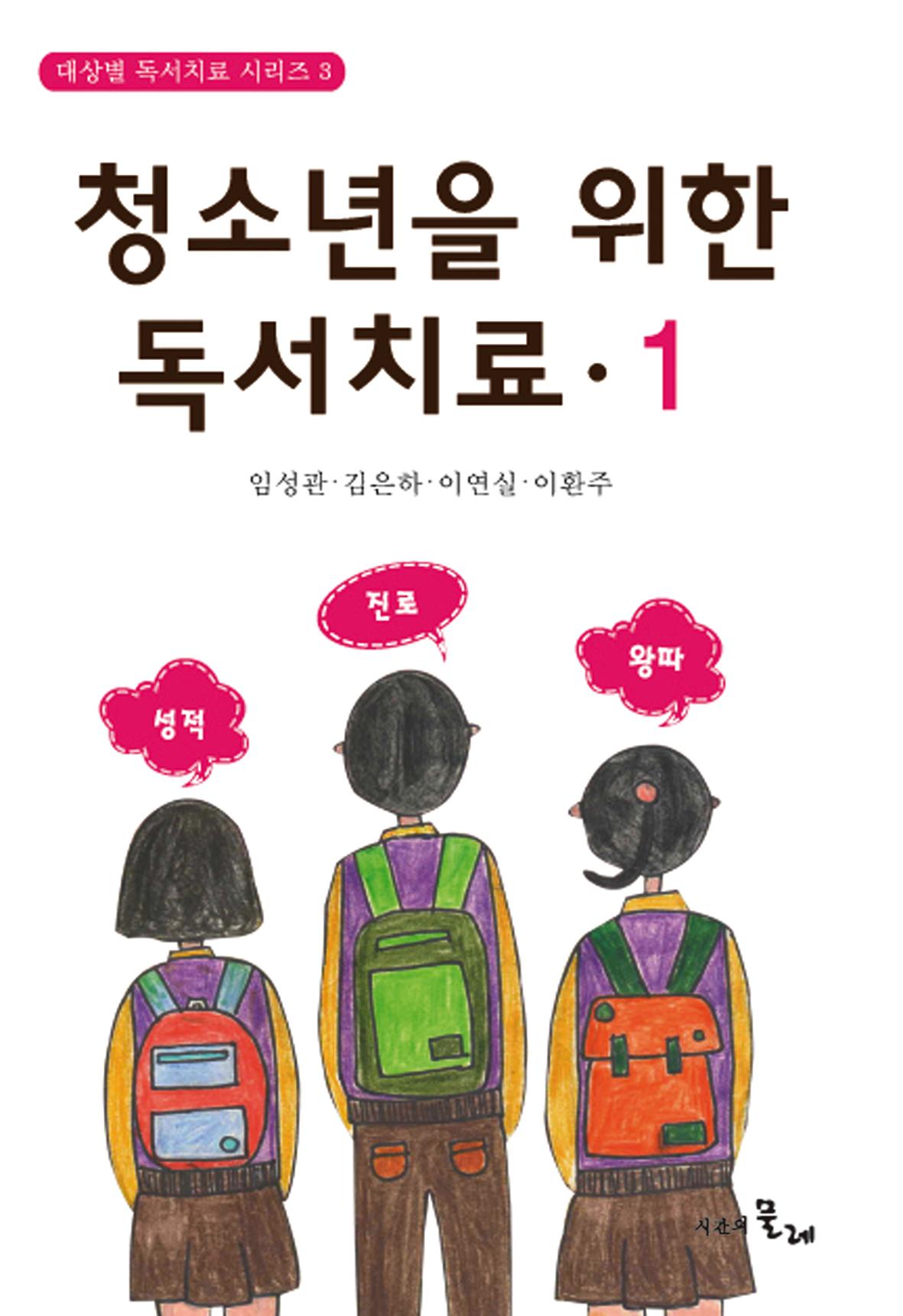 세종도서 선정(어린이 독서치료1.)