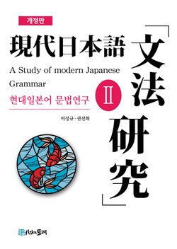 개정판 현대일본어 문법연구 2