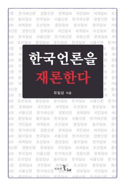 한국언론을 재론한다