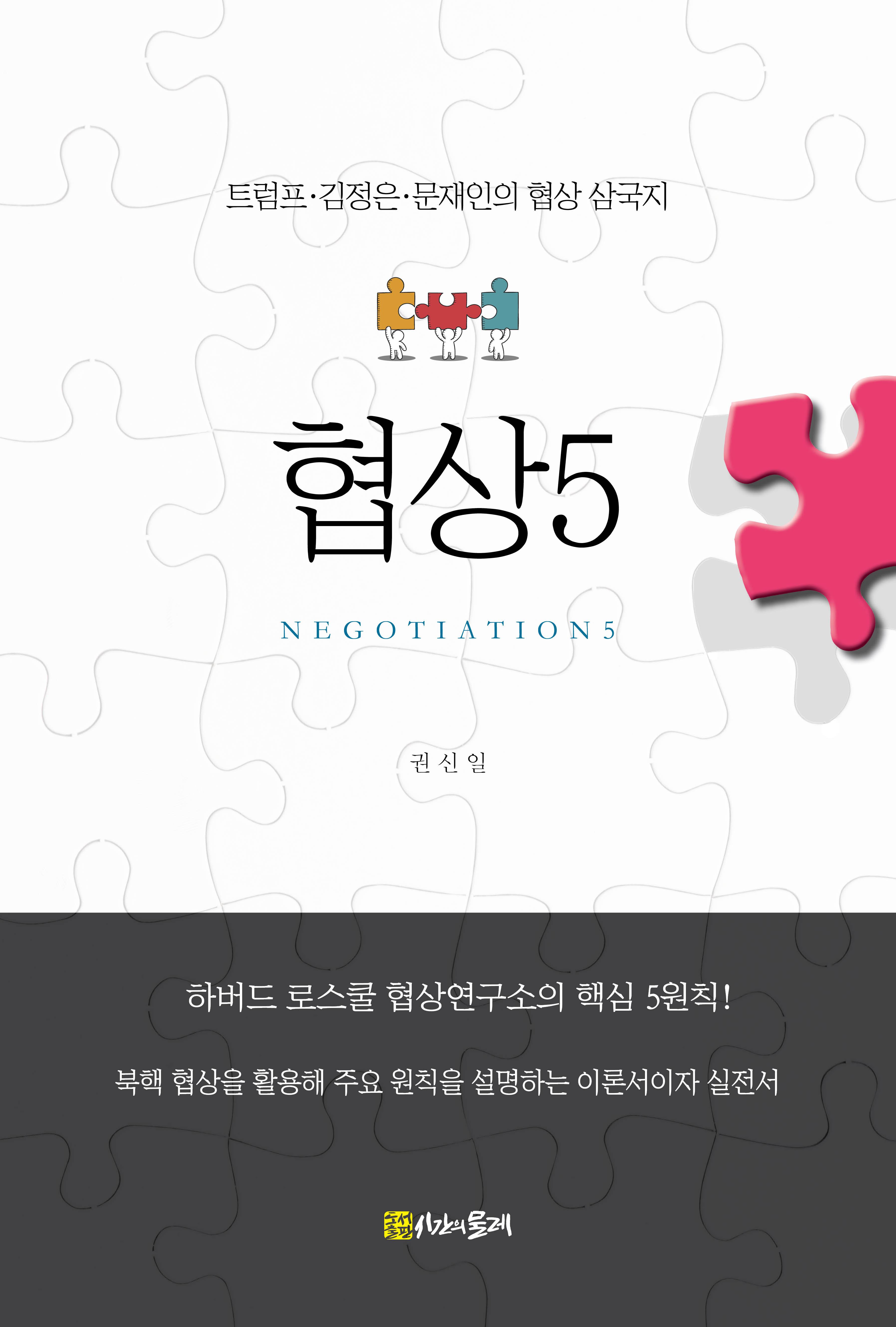 협상5 - 트럼프·김정은·문재인의 협상 삼국지
