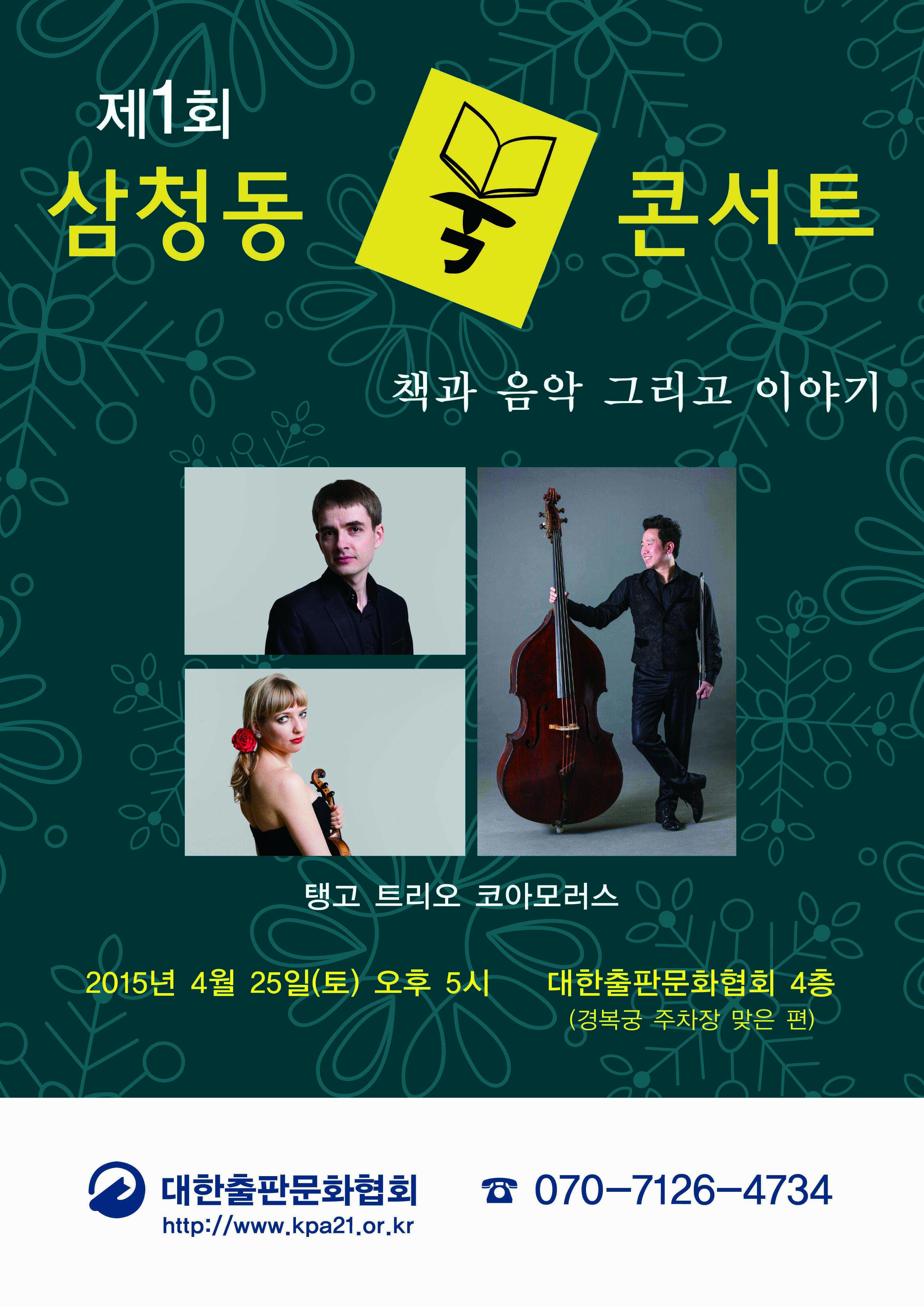 삼청동 북콘서트 포스터