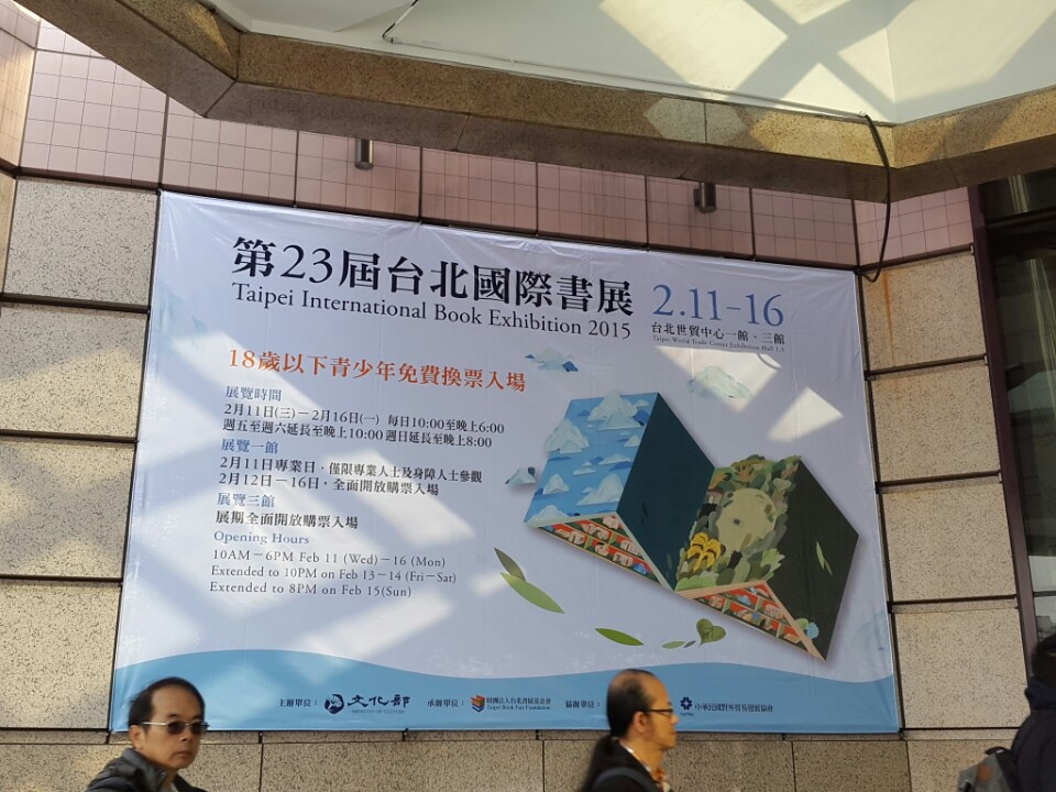 2015 대만 국제도서전