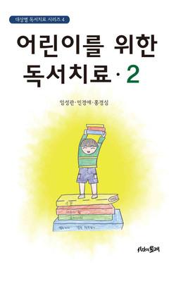 어린이를 위한 독서치료2