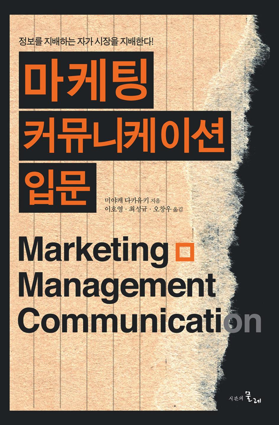 마케팅 커뮤니케이션 입문