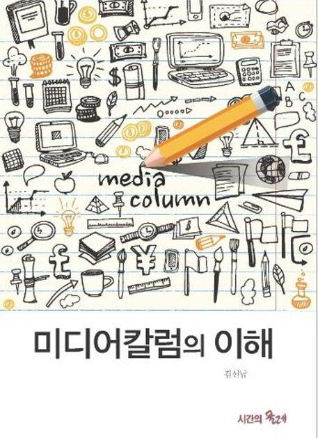 미디어 칼럼의 이해