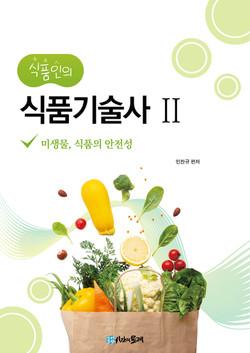 식품인의 식품기술사 2