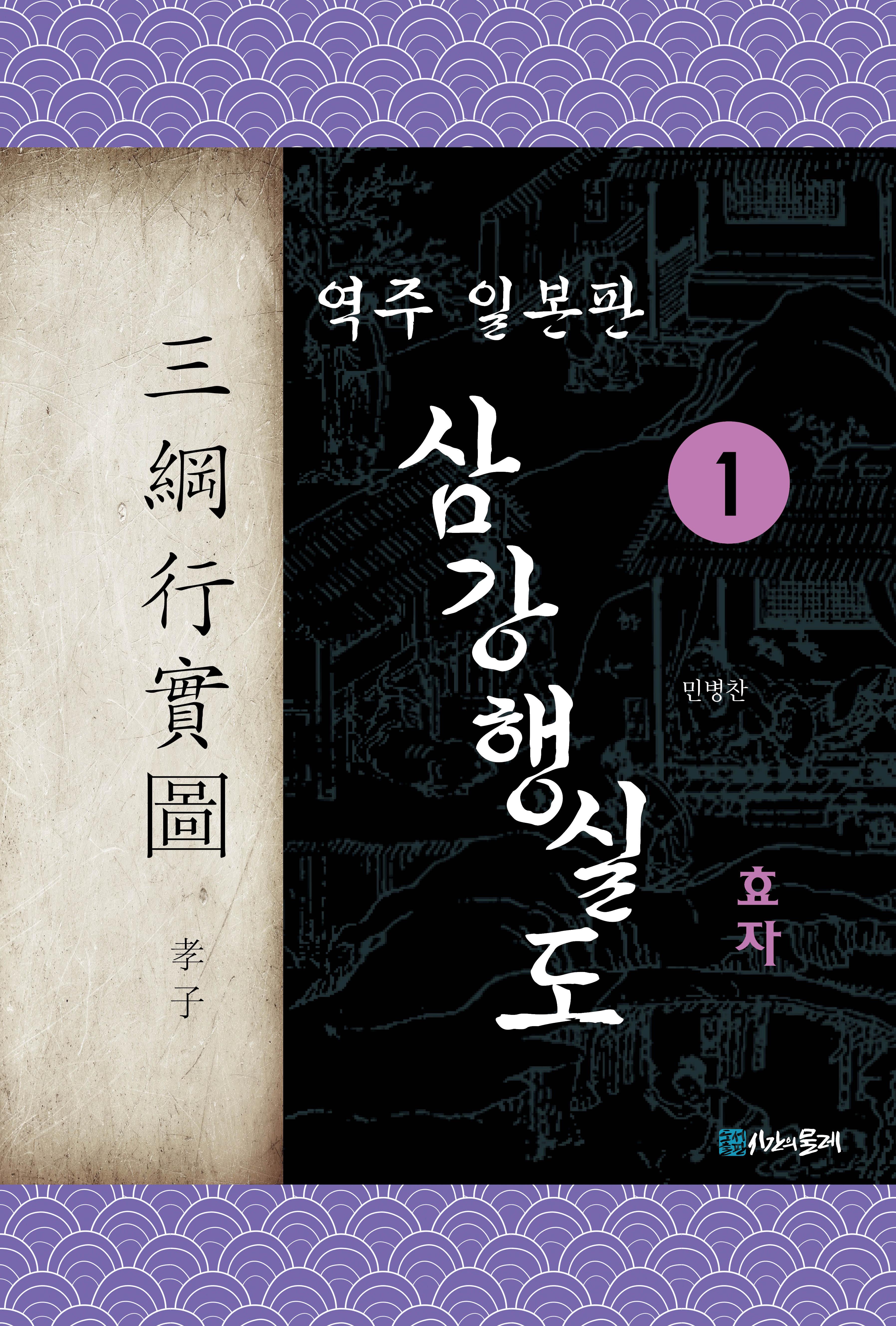 역주 일본판 삼강행실도 1 효자