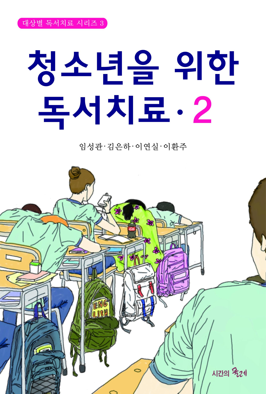 청소년을 위한 독서치료·2